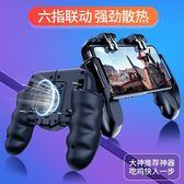 手機散熱器充電版帶風扇支架自動壓槍蘋果安卓通用六指輔助專用
