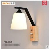 北歐牆燈木質牆燈現代簡約創意客廳臥室床頭燈陽台過道實木牆壁燈(B款玻璃燈罩-黑色)