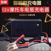 智慧12V踏板摩托車電瓶充電器12/20AH蓄電池修復充電機干水通用型 聖誕節全館免運