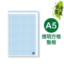 珠友 WANT A5/25K透明方格墊板(WA-07025  )