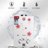 家用商用純銅水箱家燃氣瓦斯熱水器液化氣天然氣電池款即熱式免水壓8升LXY2901【原創風館】
