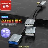 晶華 Type-C擴展塢拓展蘋果電腦轉換器macbookpro轉接頭usb分線器 [快速出貨]