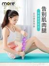 泡沫軸狼牙棒按摩滾軸泡沫軸肌肉放鬆滾腿棒筋膜腿部小腿瘦腿滾輪滾軸器LX 榮耀3C