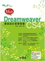 二手書博民逛書店《GO簡單GO輕鬆:Dreamweaver CS4網頁設計即學即會(附光碟)》 R2Y ISBN:9866382796