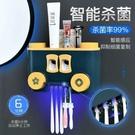 殺菌款牙刷置物架智慧牙刷消毒器衛生間免打孔掛墻式漱口杯收納盒 快速出貨