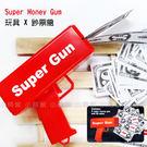 ☆小時候創意屋☆ Super Money Gun 創意 玩具 噴錢槍 鈔票機 發射機 手槍 造型 生日禮物