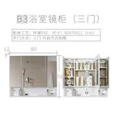 B3鏡櫃浴室鏡櫃鏡箱防水鏡櫃儲物櫃衛生間鏡櫃浴室鏡子