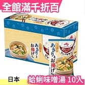 日本原裝 味之素 蛤蜊味噌湯 10入 沖泡即食 宵夜點心午餐【小福部屋】