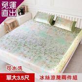 米夢家居 裸睡首選-可水洗加量紙纖冰絲涼蓆床包二件組-單人加大3.5尺(翠綠花園)【免運直出】