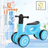 兒童無腳踏學步車多功能防側翻小孩男寶寶嬰幼兒女孩平行車 QQ6393『MG大尺碼』