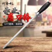 屠宰磨刀石12英寸不銹鋼菜刀磨刀器