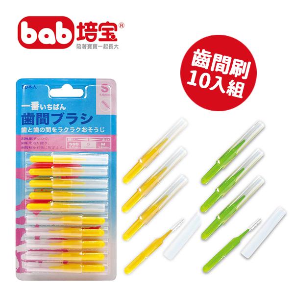 培寶一級棒齒間刷 牙間刷 寶寶牙刷 嬰兒齒間刷