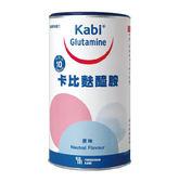 專品藥局 KABI glutamine卡比麩醯胺粉末 原味 450g/罐裝