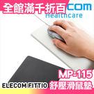 日本 ELECOM FITTIO MP-115 人體工學 疲勞減輕 舒壓滑鼠墊【小福部屋】