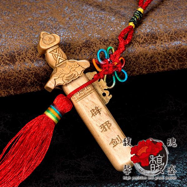 刀劍【七星桃木劍吊飾】人緣 桃木 吊飾 風水 防小人 含開光 馥瑰馨盛NS0261