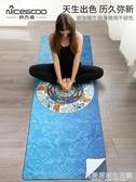 納古迪瑜伽鋪巾吸汗防滑女可洗便攜健身毛巾專業薄款瑜珈墊布毯子 AQ完美居家生活館