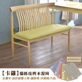 【班尼斯國際名床】【卡蘿雙人位椅】貓抓皮梣木餐椅/設計師單椅/餐椅/咖啡椅/工作椅/休閒椅
