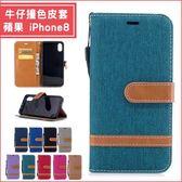 蘋果 iPhone XS MAX XR iPhoneX i8 Plus i7 Plus  布面 牛仔撞色 手機皮套 皮套 插卡 支架 內軟殼 磁扣