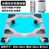 洗衣機底座 全自動波輪通用型置物架萬向輪托架墊高腳架移動支架【免運直出】