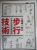【書寶二手書T1/體育_JKA】三浦雄一郎的步行技術:從街道到山路的步行訓練&裝備術_三浦雄一郎