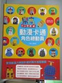 【書寶二手書T5/美工_PGF】樂高小小世界4:動漫卡通角色總動員_戴樂高