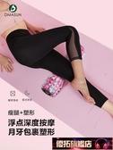 瑜伽柱 泡沫軸肌肉放松瘦腿筋膜滾軸狼牙按摩棒瑜伽實心柱瑯琊滾輪器材棒 優拓