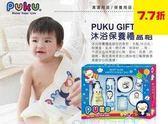 【尋寶趣】PUKU 藍色企鵝 沐浴禮盒組E 沐浴精 爽身粉 粉撲盒 嬰兒香皂 印花紗布手帕  P17918