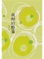 二手書博民逛書店 《故鄉的野菜》 R2Y ISBN:9789864961177│昌明文化有限公司