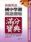 二手書博民逛書店 《徐薇英語國中學測閱讀測驗(書+1VCD)》 R2Y ISBN:957031382X│徐薇