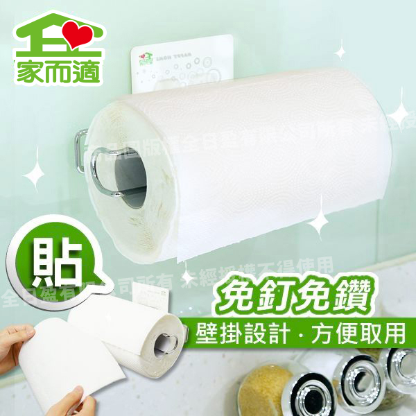 家而適 廚房紙巾收納架(壁掛式)