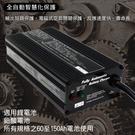 代步車 充電器SW12V8A (120W) 可充 鉛酸電池【台灣製】