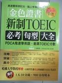【書寶二手書T1/語言學習_XAI】金色證書:新制TOEIC必考句型大全 --PDCA鬼速學英語..._珍妮芙