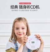 CD機復讀機充電藍牙cd播放機器隨身聽學生英語可家用光盤機 YXS交換禮物