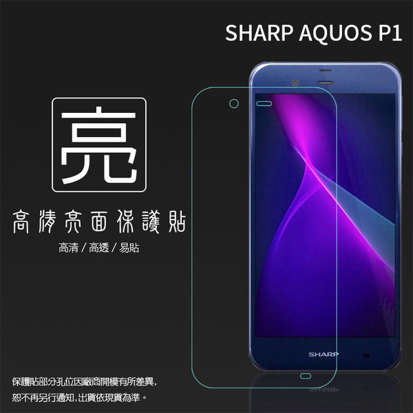 ◆亮面螢幕保護貼 Sharp AQUOS P1 保護貼 軟性 高清 亮貼 亮面貼 保護膜 手機膜