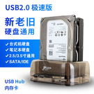 USB2.0IDE/SATA2.5/3.5寸串口並口帶讀卡器多功能外接硬碟盒集線器行動硬碟座