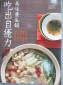 【書寶二手書T9/養生_YCO】美味養生鍋吃出自愈力_岩崎啟子, 珂辰