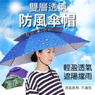 【雙成和】雙層透氣防風傘帽