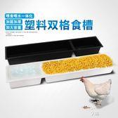 塑料雞食槽長方形長條喂雞食盒喂水鴨鵝鵪鶉家禽料槽水槽喂食器ATF 享購