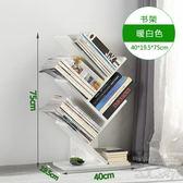 簡約現代學生落地置物儲物櫃創意桌上書架 SQ5309『科炫3C』