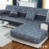 沙發墊四季通用布藝防滑簡約現代家用客廳坐墊子皮沙發套罩巾全蓋 DJ3704『毛菇小象』