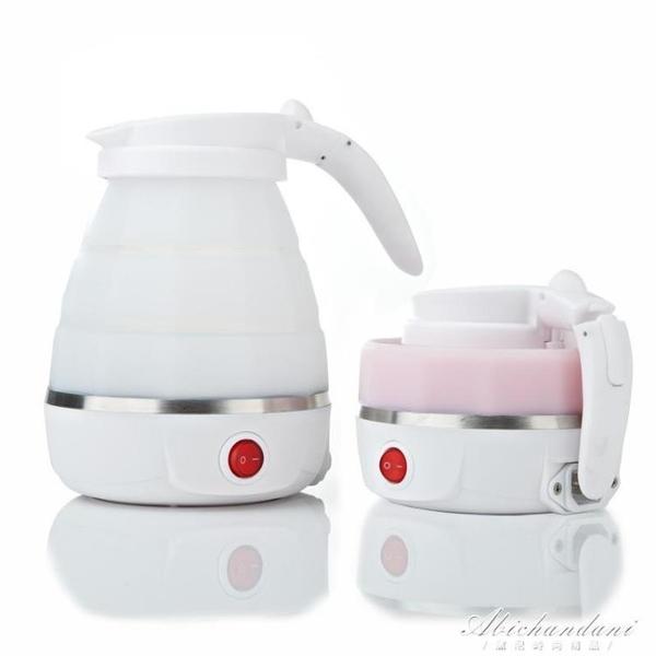 110V/220電熱水壺0.6L出國旅行摺疊迷你便攜燒水壺伸縮硅膠燒水杯 黛尼時尚精品
