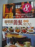 【書寶二手書T1/餐飲_YGJ】咖啡館簡餐經典MENU: 將咖啡館的悠閒氛圍延續到家居生活中_吳佩諭
