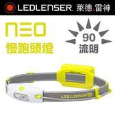 德國 LED LENSER NEO 專業慢跑頭燈-黃