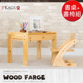 JP Kagu嚴選 DIY兒童兩段調整型原木色書桌+可調式書椅組(BK415152)