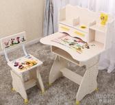 兒童寫字桌 學習桌套裝兒童書桌書柜組合男女孩學生課桌椅寫字臺多功能可升降 京都3CYJT