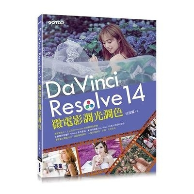 DaVinci Resolve 14微電影調光調色