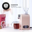 泡茶機 即熱式電熱水壺家用全自動抽水泡茶速熱辦公室台式小型飲水機YYJ【快速出貨】