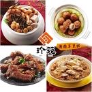 珍苑x碗碟筷香.好運旺旺團圓年菜組(椒鹽...