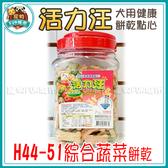 *~寵物FUN城市~*《活力汪 犬用健康點心》H44-51綜合蔬菜 500g (狗餅乾,零食)