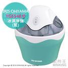 【配件王】日本代購  IRIS OHYAMA ICM01 藍 冰淇淋機 ICM01-VM 製冰 DIY 冰淇